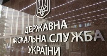derzhavna-fiskalna-sluzhba