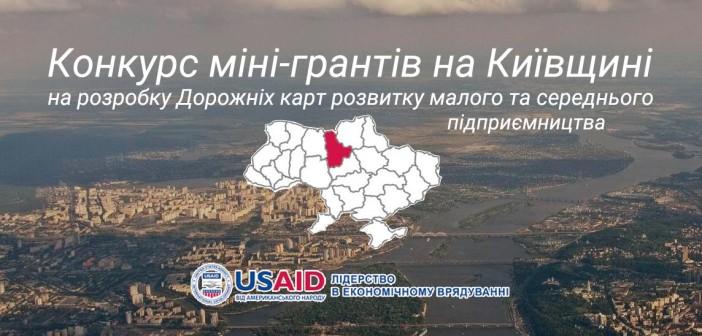 Конкурс на розробку Дорожніх карт на Київщині продовжено до 11 липня