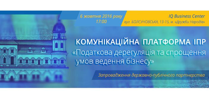Податкова дерегуляція стане темою комунікаційної платформи ІПР 6 жовтня в Києві