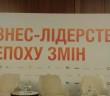 Конференція, бізнес - лідерство в епоху змін