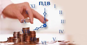 Платник податків