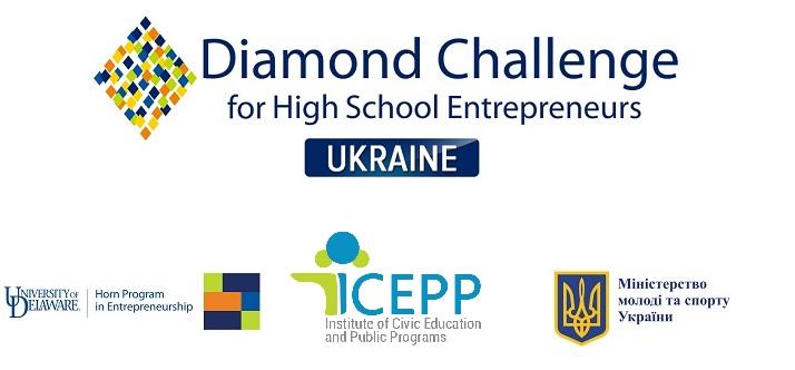"Результат пошуку зображень за запитом ""Diamond Challenge Ukraine for High School Entrepreneurs"""