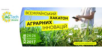 vseukrajinskij-hakaton-agrarnih-innovatsij-2017-img