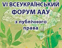 AAU_summer_2017_240х350 Лига закон