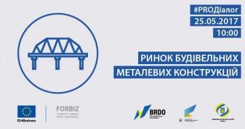 """Круглий стіл """"Залізний стандарт: металоконструкції  між вчора та завтра"""""""