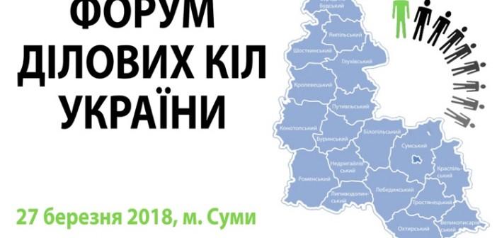 У Сумах відбудеться Форум ділових кіл України (27.03.2018)