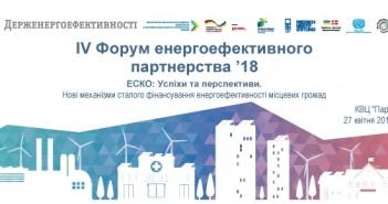 forum energoeffek 18