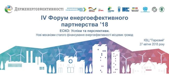 """Результат пошуку зображень за запитом """"IV Форум енергоефективного партнерства'18"""""""