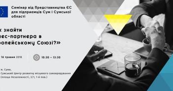 sumsk obl. forum
