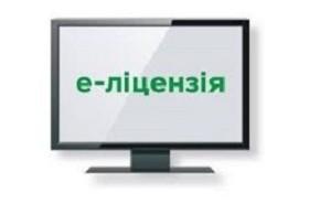 E-license